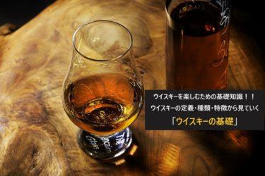 ウイスキーを楽しむための基礎知識!!ウイスキーの定義・種類・特徴から見ていく「ウイスキーの基礎」、そしておすすめの人気銘柄について