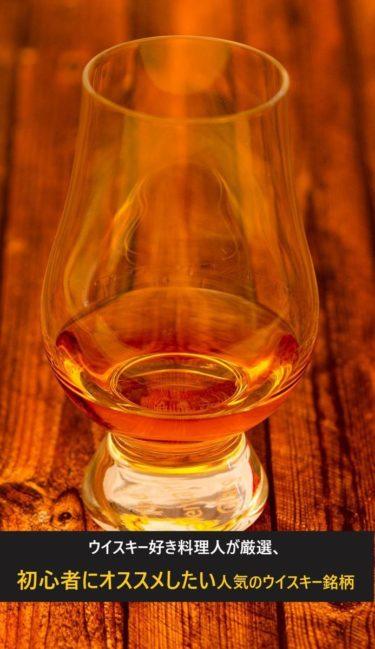 ウイスキー好き料理人が厳選、初心者にオススメしたい人気のウイスキー銘柄  おすすめの選び方や飲み方も徹底解説!!