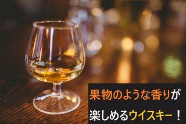 果物のような香りが楽しめるウイスキー!?僕がおすすめしたいフルーティなウイスキー 9選