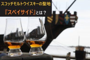 華やかで奥深い!?スコッチモルトウイスキーの聖地『スペイサイド』とは?「スペイサイドモルト」について徹底解説!!