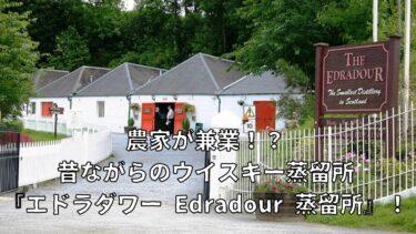 農家が兼業!?昔ながらのウイスキー蒸留所『エドラダワー Edradour 蒸留所』!