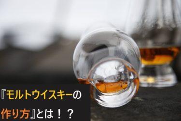『モルトウイスキーの作り方』モルトウイスキーがよくわかる各工程のポイントとは!?僕なりの徹底解説!!