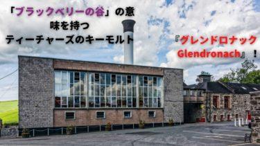 「ブラックベリーの谷」の意味を持つティーチャーズのキーモルト『グレンドロナック Glendronach』!そのストーリーと特徴を解説