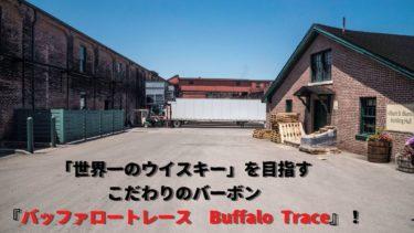 「世界一のウイスキー」を目指すこだわりのバーボン『バッファロートレース Buffalo Trace』!そのストーリーと特徴を解説