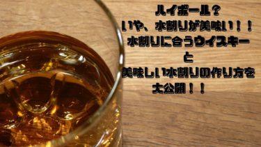 ハイボール?いや、水割りが美味い!!水割りに合うウイスキーと美味しい水割りの作り方を大公開!!