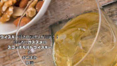 ウイスキー好きの料理人が厳選!!初心者にオススメのスコッチモルトウイスキーとおつまみ 10選