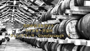 奇跡の復活を遂げたウイスキー蒸留所『グレングラッサ Glenglassaugh』!そのストーリーと特徴を解説