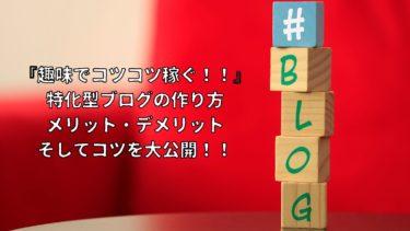 『趣味でコツコツ稼ぐ!!』特化型ブログの作り方 メリット・デメリット、そしてコツを大公開!!