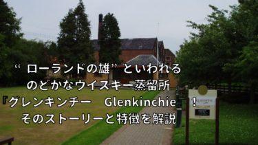 """""""ローランドの雄""""といわれるのどかなウイスキー蒸留所『グレンキンチー Glenkinchie』!そのストーリーと特徴を解説"""