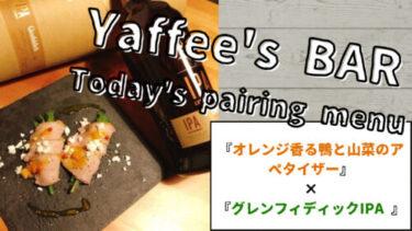 オレンジ香る鴨と山菜のアペタイザー グレンフィディックIPAとペアリング!!