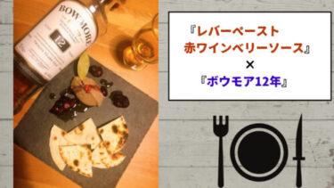 『レバーペースト 赤ワインベリーソース』×『ボウモア12年』 ペアリング!!