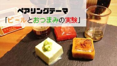【ウイスキーイメージ料理】実験的なグレンフィディックをイメージ、ビールのつまみを「再構築」実験したプレート