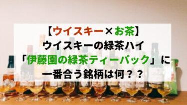 【ウイスキー×お茶】ウイスキーの緑茶ハイ、「伊藤園の緑茶ティーパック」に一番合う銘柄は何??