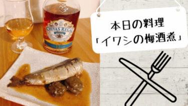 【本日のウイつま】イワシの梅酒煮!シーバスリーガルミズナラ12年と合わせました!