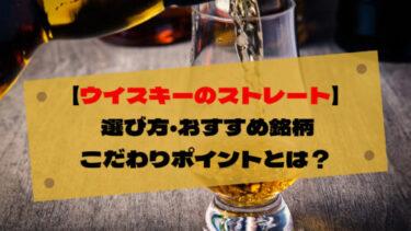 【ウイスキーのストレート】 選び方・おすすめ銘柄・こだわりポイントとは?
