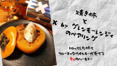 焼き柿のクリームチーズのせとX by グレンモーレンジィのペアリング
